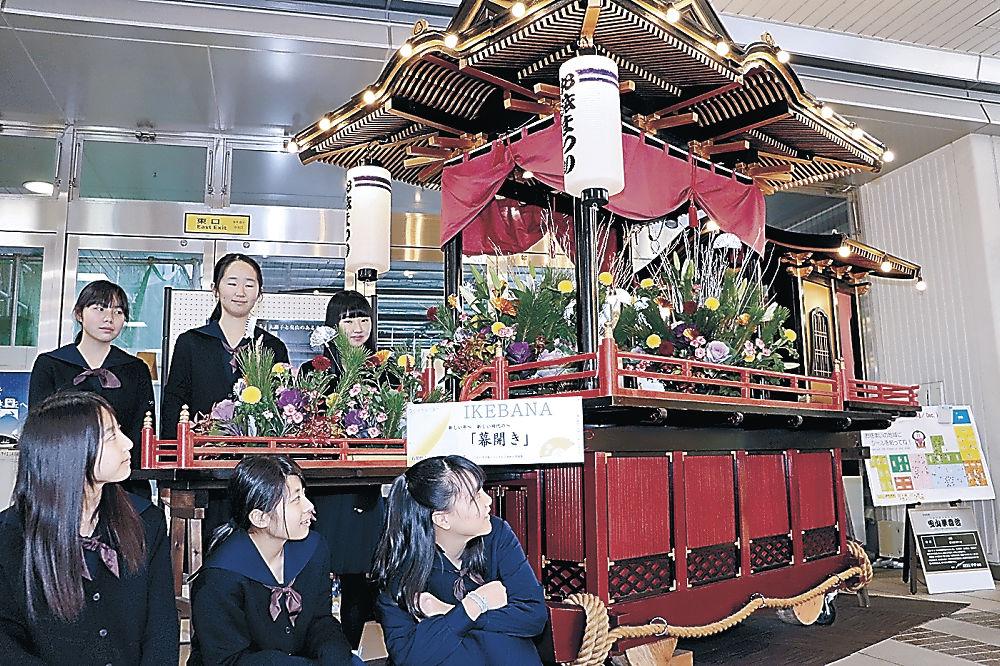 生徒が飾り付けた「曳山花舞台」=小松駅