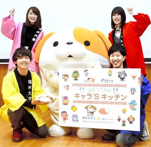 みちまるくん(中央)とイベントをPRする福井大の学生=12月14日、福井県福井市の同大文京キャンパス