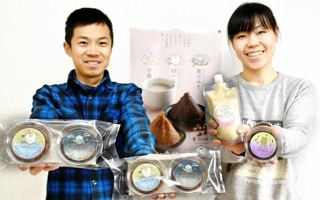 湯本味噌が発売した「朝のみそ夜のみそ」(左)と甘麹(右から2つめ)、はまなみそ=福井県池田町水海
