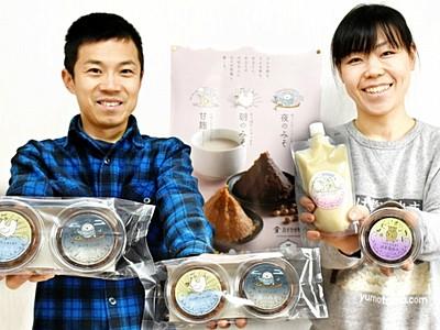 パンにも料理にも合う 湯本味噌が「朝のみそ夜のみそ」開発 福井県池田町