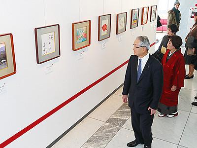 著名人の書や絵画80点 北日本新聞新春色紙展が開幕