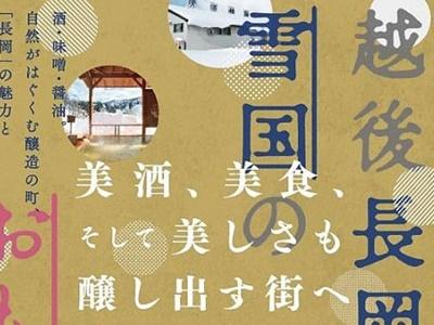 長岡市内5社タッグ独自ツアー企画 食・酒・美の1泊2日