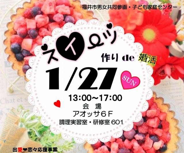 福井県福井市のアオッサで開かれる、スイーツ作りを通して「甘~い関係」づくりのきっかけにしてもらう婚活イベントのチラシ