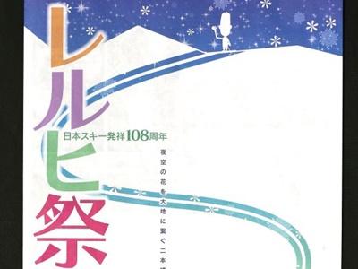 上越 2月2、3日レルヒ祭 スキー、食イベントも