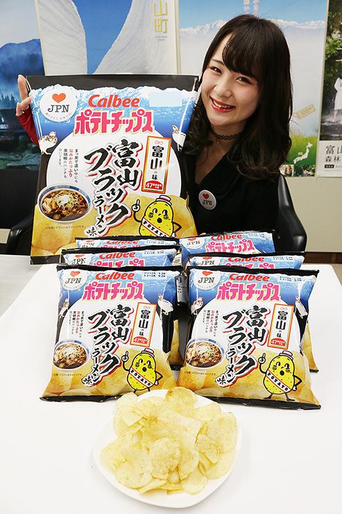ポテトチップス「富山ブラックラーメン味」をPRするぶらっくすわんさん=県庁