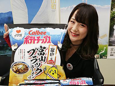 第2弾ブラックラーメン味 カルビー、ご当地ポテチ21日発売