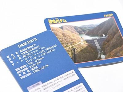 笹生川ダムカード10年ぶり一新 大野市、秋の風景空撮