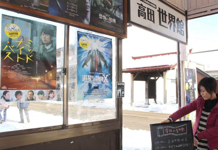 映画「ミッドナイト・バス」を上映している高田世界館。12日から竹下昌男監督の「ジャンプ」も上映される=10日、上越市