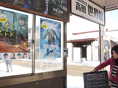 映画館の趣も堪能 高田世界館 ミッドナイト・バス上映