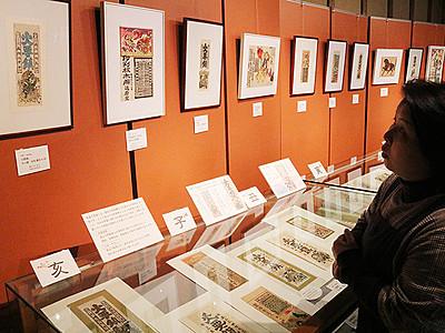 十二支描いた版画・引札 富山の売薬資料館