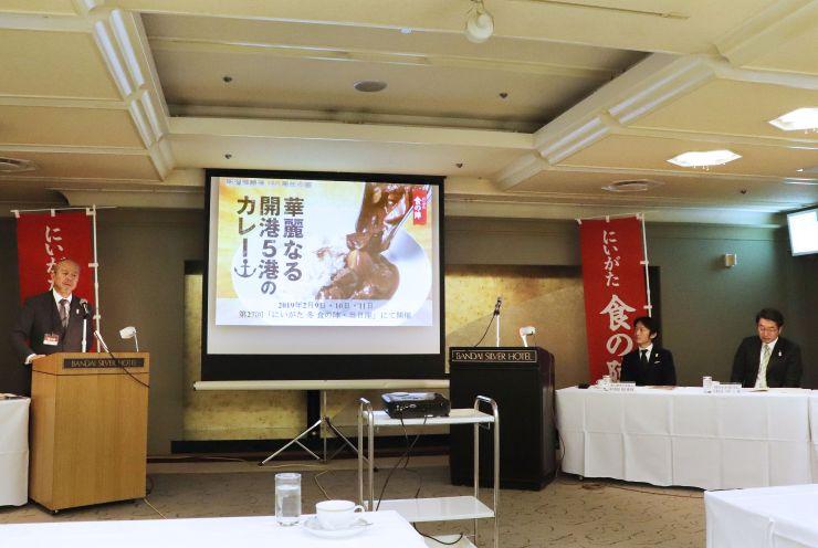 2月に開催する「にいがた食の陣」当日座の概要などを発表した記者会見=新潟市中央区