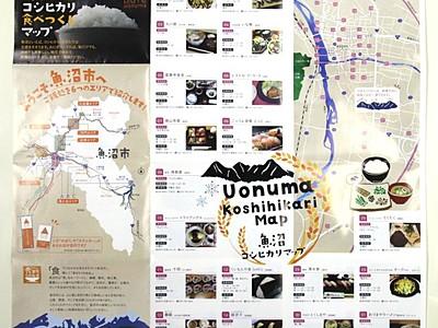 魚沼産コシヒカリ店ごとに食べ比べ 市がマップ作製