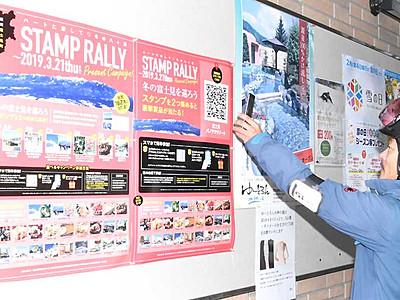 冬の八ケ岳スタンプラリー 富士見・原、2つ集めて応募しよう