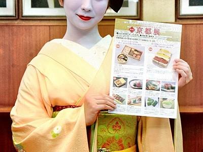 京都物産展来て、舞妓らPR 西武福井店で21日まで