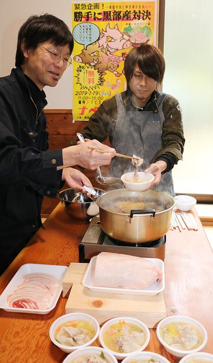シシ鍋を作る杉田さん(右)と小澤さん