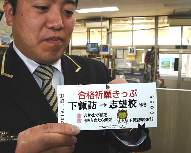 下諏訪駅が配っている「合格祈願きっぷ」