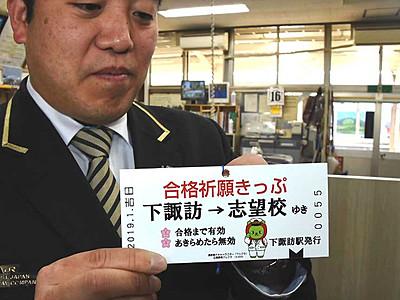 「あきらめたら無効」 下諏訪駅が合格祈願きっぷ配布
