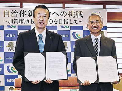 加賀市、北陸初の「自治体新電力」 4月開始、再生エネを活用