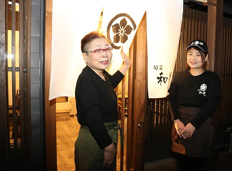 重伝建地区の金屋町に日本料理店を開いた得能さん(左)と藍子さん