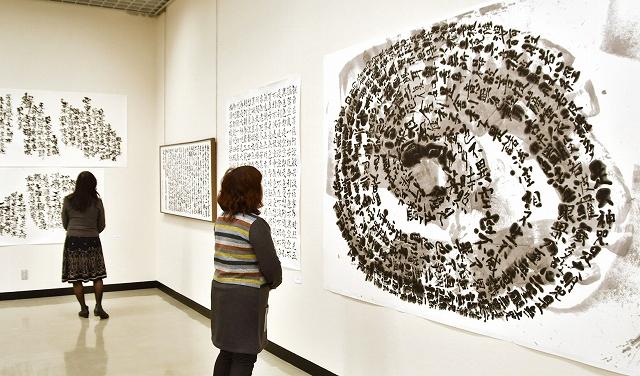 般若心経をテーマにした前衛書などが並ぶ作品展=1月18日、福井県福井市の県立美術館