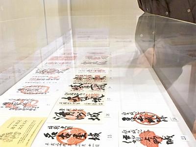 全国各地の「お城の御朱印」紹介 国吉城資料館で企画展