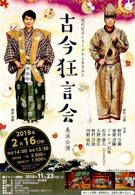 2月16日に開かれる「古今狂言会」のチラシ
