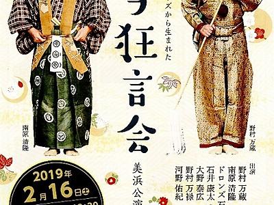 古典狂言現代風に、南原清隆さんと野村万蔵さん共演
