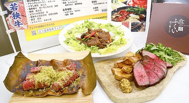 三ツ星若狭牛フェアで提供される料理=1月18日、福井県庁