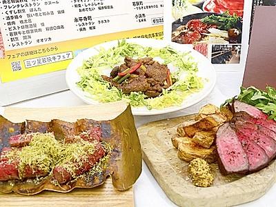 品質に自信!三ツ星若狭牛を味わって 福井県でフェア