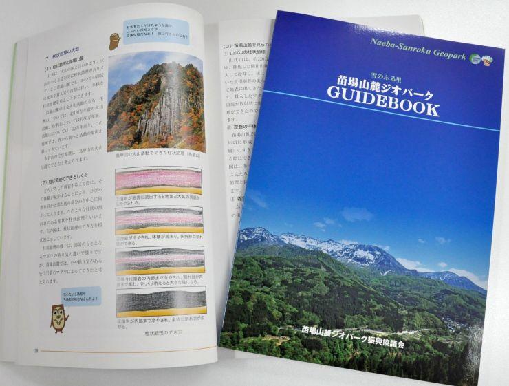 苗場山麓ジオパークの魅力をまとめたガイドブック