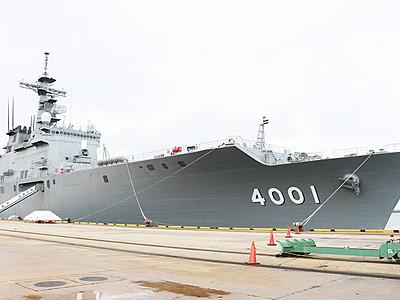 輸送艦「おおすみ」伏木港入港 22日まで一般公開
