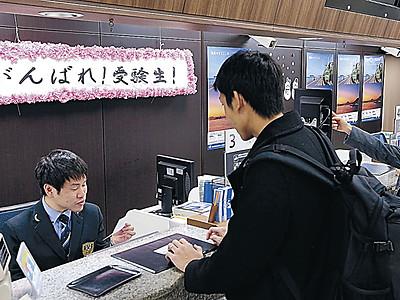 金沢駅に受験生応援ボード 「滑らない砂」に代わり