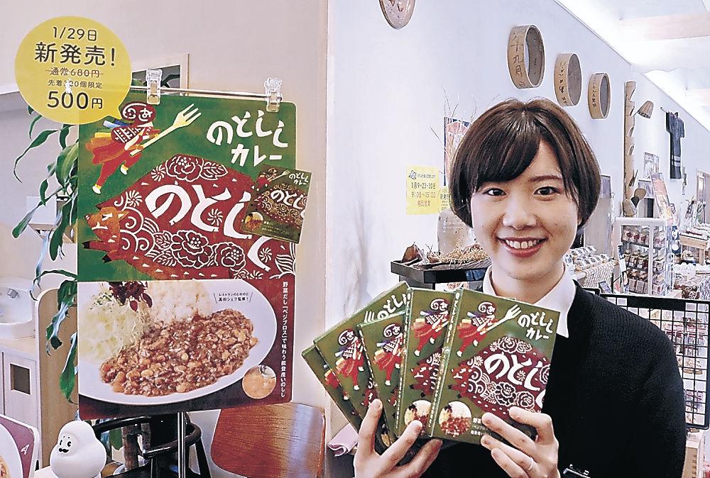 レトルト食品として開発されたのとししカレー=羽咋市の道の駅のと千里浜