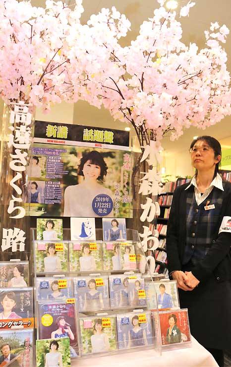 水森かおりさんの新曲を紹介する平安堂伊那店の特設コーナー