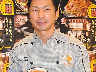 「焼き肉の〆カレー」ご当地部門賞 「焼き肉のまち」飯田の企業