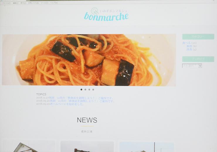 「いみずボンマルシェ」のトップページ