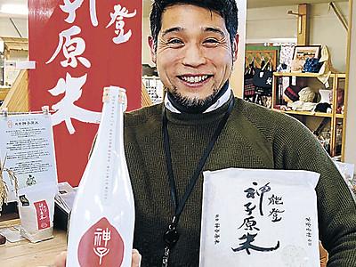 求む、神子原の応援団 羽咋、ブランド米の酒造り始動 1日からネット募金開始
