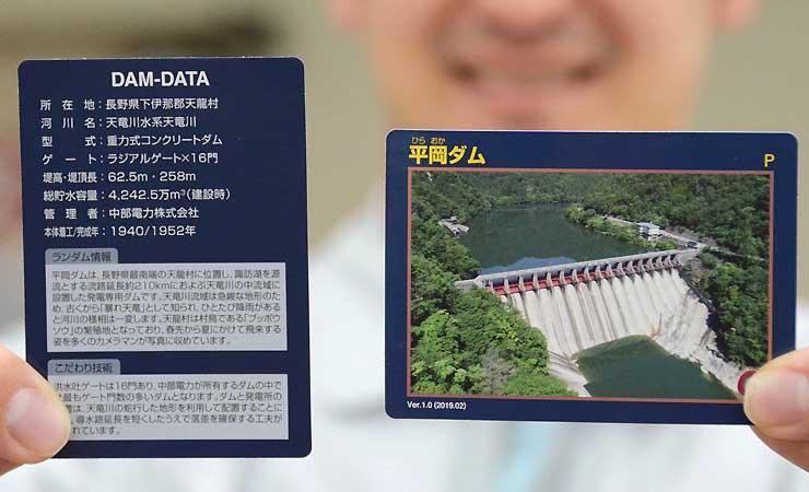 平岡ダムのダムカード。形式や堤の長さ、総貯水容量といった各種情報が載っている