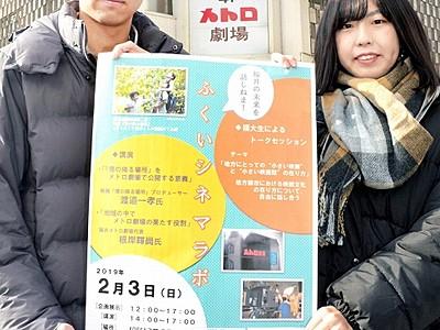 福井の映画館未来探ろう アオッサで3日、講演やトーク