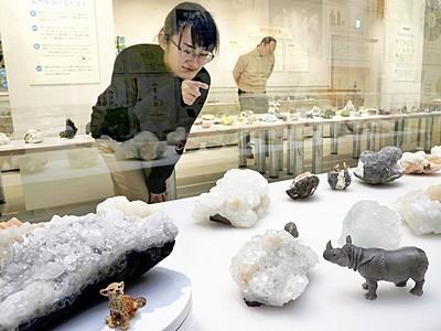 ユニークな鉱物に動物フィギュア 県立こども歴文館