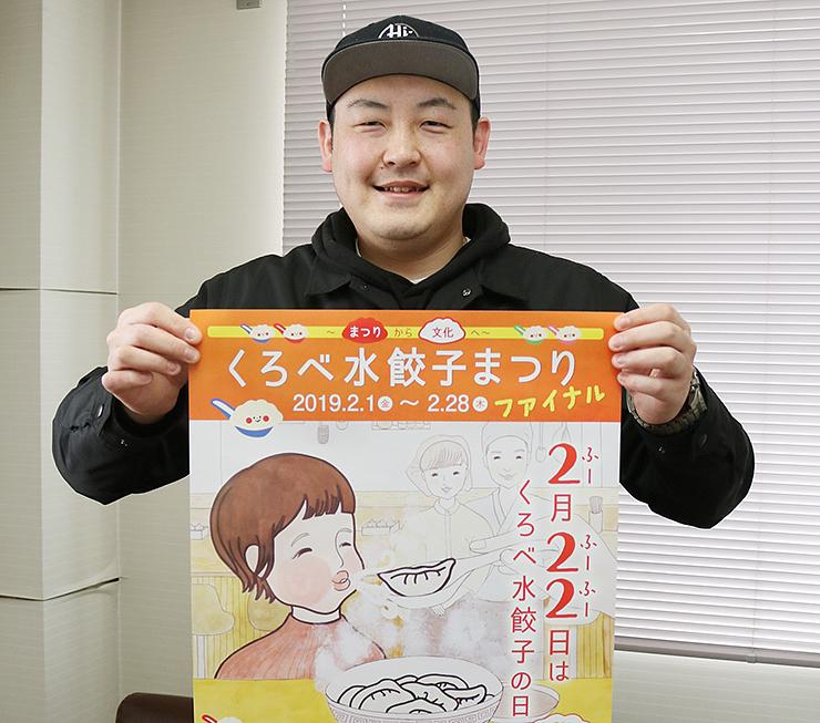 ポスターを手に、「くろべ水餃子まつり」と「くろべ水餃子の日」をアピールする本瀬実行委員長