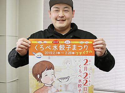 2月22日は「くろべ水餃子の日」 黒部まちづくり協認定