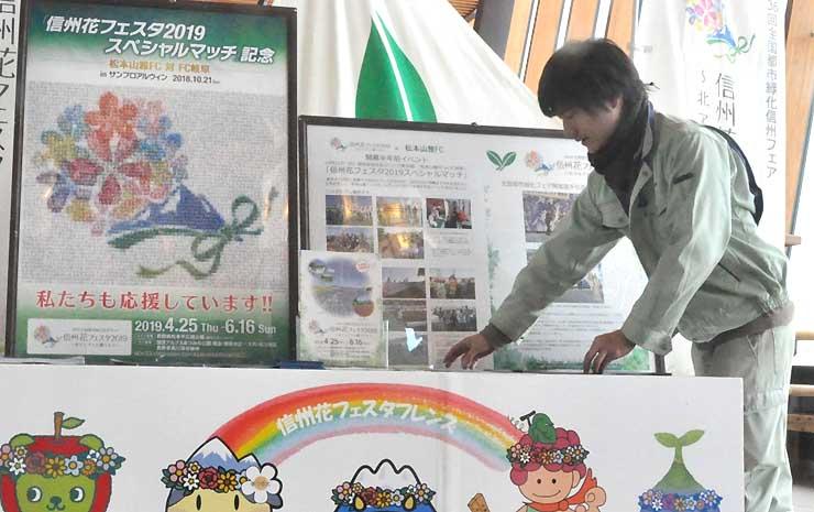 信州花フェスタをPRするモザイクアートパネル(左上)など