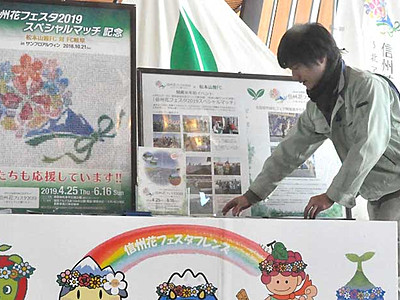 花フェスタ、飯山駅でPR 「雪まつり」に合わせ巡回展示