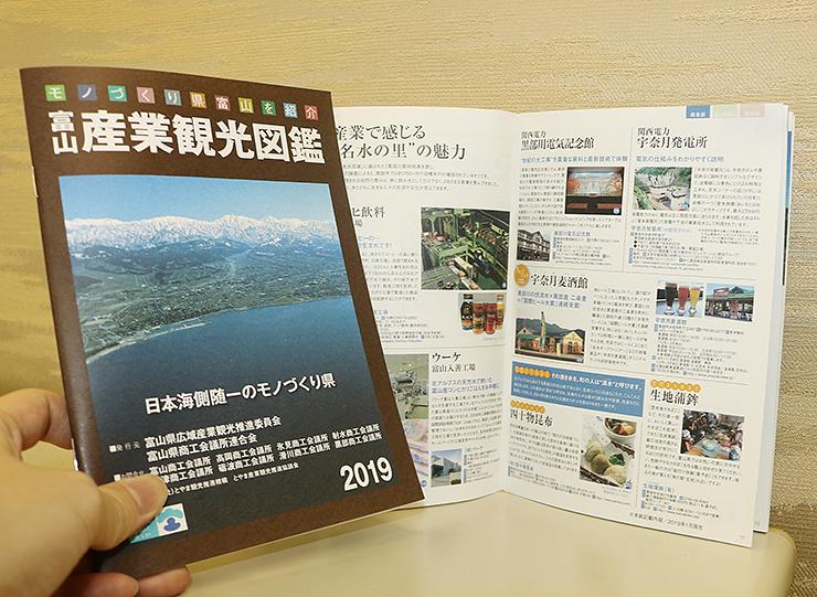 県商工会議所連合会が発刊した「富山産業観光図鑑 2019年版」