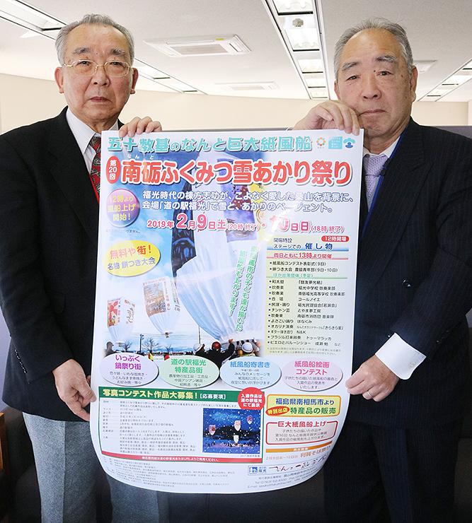 祭りをPRする松本副委員長(左)と東田副委員長=北日本新聞社