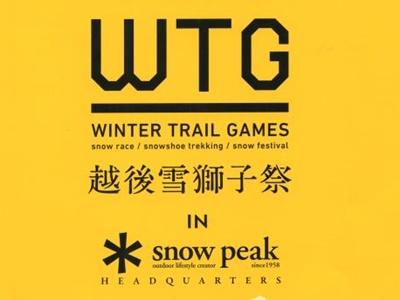 三条 たっぷり雪で遊ぼう
