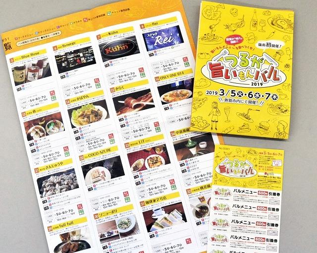 福井県の敦賀商工会議所が初めて行う「つるが旨いもんバル」のチケットやチラシ
