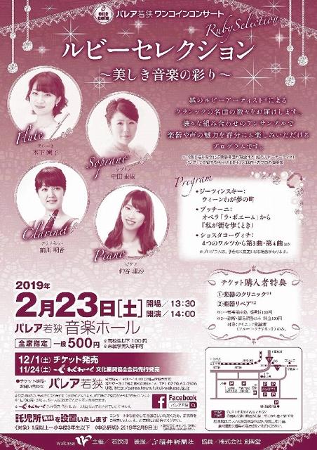 2月23日に開かれるコンサートのチラシ