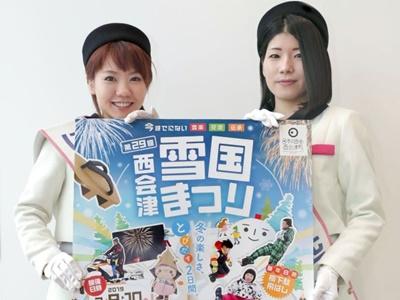 西会津観光クルーが新潟市来訪 9、10日雪国まつりPR